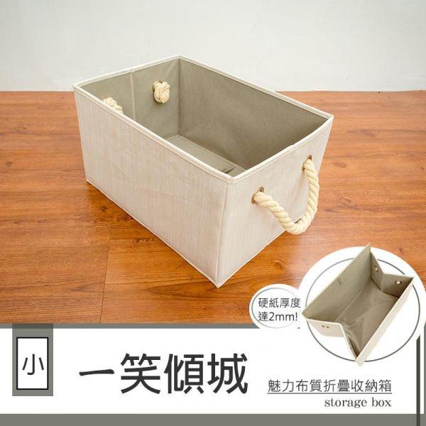 ㄧ笑傾城魅力布質折疊收納箱(小)