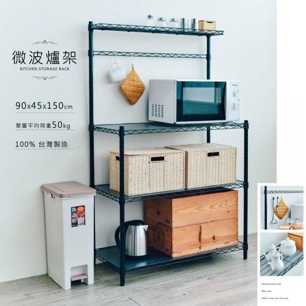 輕型 90x45x150公分 烤漆微波爐架 (含PP墊板) 兩色可選 層架,鐵架,收納架,鐵力士架,百變層架,微波爐架,廚房架,dayneeds