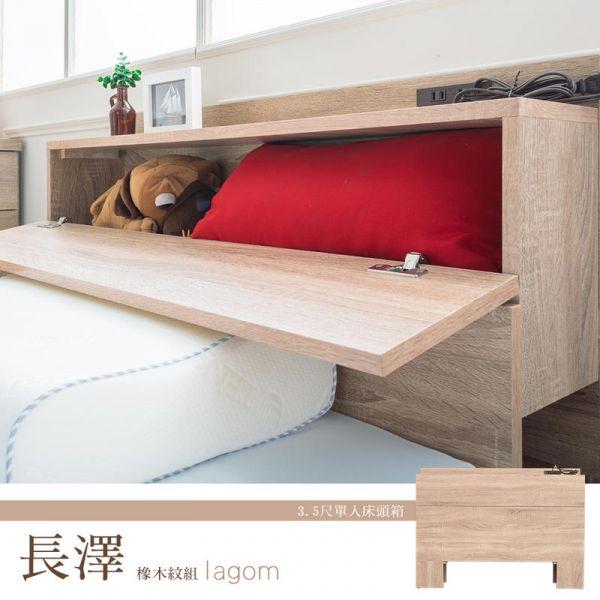 長澤 橡木紋3.5尺單人床頭箱 床組,床墊,床架,家具,dayneeds