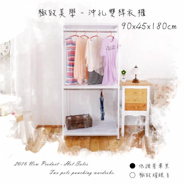 沖孔 90x45x180公分 三層烤漆雙桿衣櫥 兩色可選 層架,鐵架,收納架,鐵力士架,百變層架,衣架,衣櫥,衣服收納,dayneeds