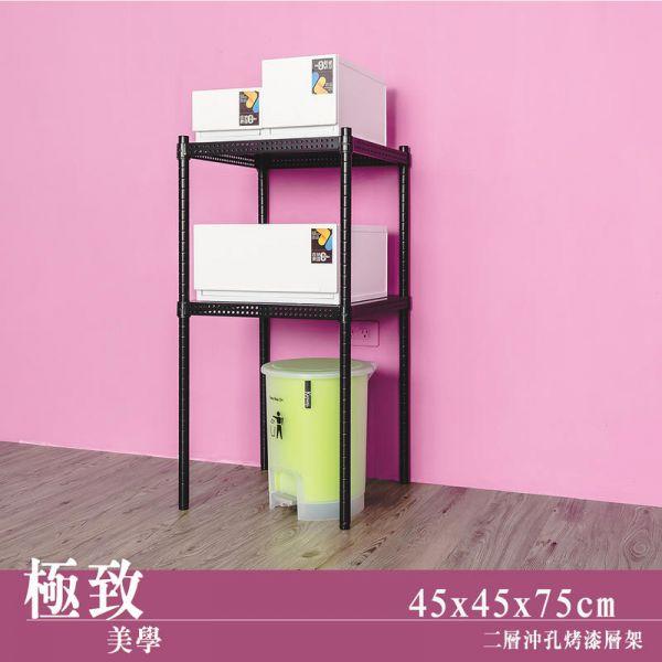 沖孔 45x45x75公分 二層烤漆架 二色可選