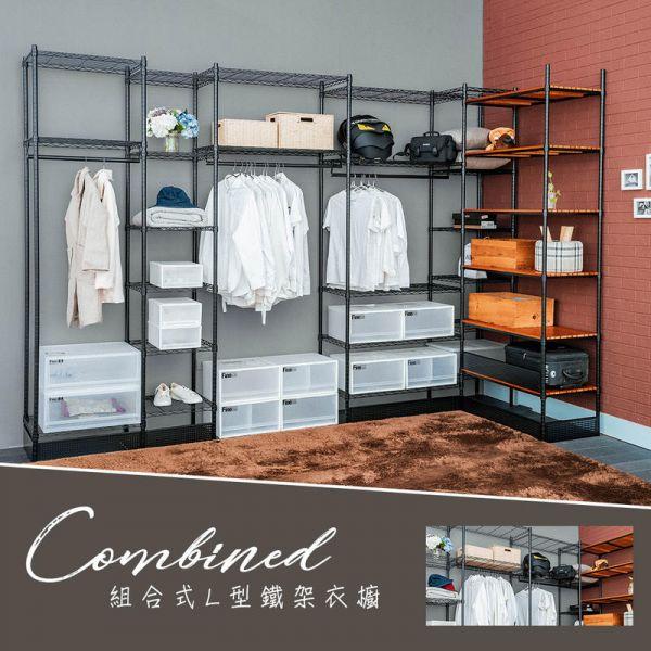L型組合式烤漆大衣櫥 兩色可選