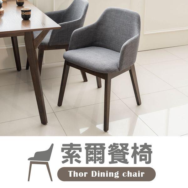 索爾餐椅 原木桌,餐桌,餐椅,餐桌椅組,原木傢俱,客廳,有扶手,有椅背,dayneeds