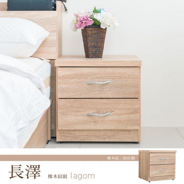 長澤 橡木紋二抽床頭櫃 儲藏櫃,收納櫃,木櫃,櫃子,儲物櫃,置物櫃,dayneeds