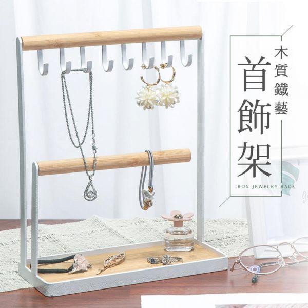 木質鐵藝首飾架