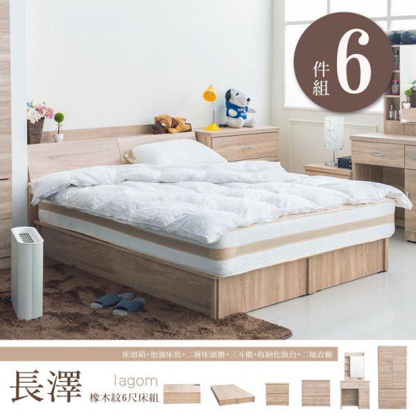 長澤 橡木紋6尺雙人六件組 床頭箱 加強床底 床頭櫃 衣櫥 三斗櫃 化妝台 床組,床墊,床架,家具,dayneeds