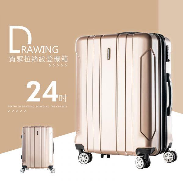 拉絲紋拉桿箱 24吋 兩色可選 登機箱,拉桿箱,行李箱,爬梯行李箱,海關鎖,dayneeds