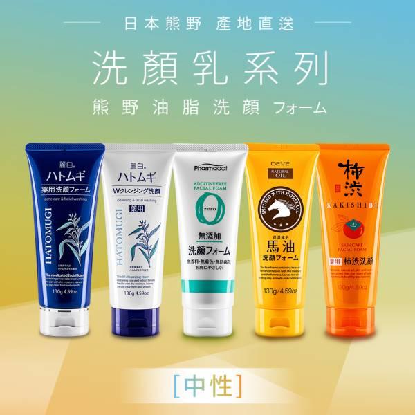 熊野油脂 中性系列洗面乳130ml 五款可選 洗臉,洗顏,潔顏乳,潔面乳,臉部清潔,日本原裝,dayneeds