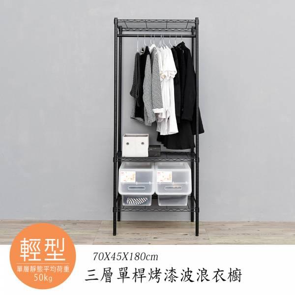 輕型 70x45x180公分 三層烤漆單桿衣櫥 兩色可選 層架,鐵架,收納架,鐵力士架,百變層架,衣架,衣櫥,衣服收納,dayneeds