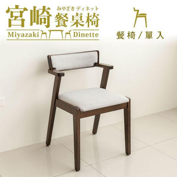宮崎餐椅_餐椅單入