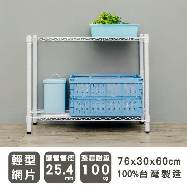 輕型 76x30x60公分 二層烤漆波浪架 兩色可選 輕型,層架,鐵架,收納架,鐵力士架,展示架,書架,雜物架,置物架,dayneeds