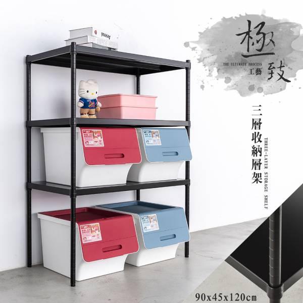 極致工藝 90x45x120公分 三層烤漆鐵板架 兩色可選 極致工藝,層架,鐵架,收納架,鐵力士架,展示架,置物架,dayneeds