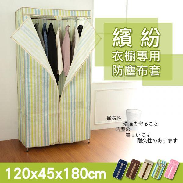 【配件類】120x45x180cm 衣櫥專用防塵布套(五色可選) 布套,衣櫥,層架,配件,收納架,置物架,鐵力士架,dayneeds
