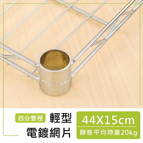 【配件類】44x15公分 輕型反焊電鍍網片(附夾片) 四分管徑 層架配件,網片,層板,層架,配件,收納架,置物架,鐵力士架,dayneeds