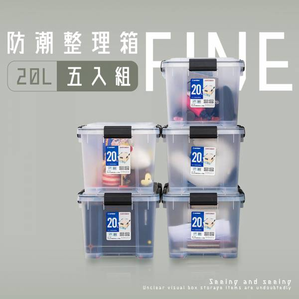 防潮整理箱20L - 五入組 整理箱,置物箱,塑膠箱,雜物收納,衣物收納,dayneeds