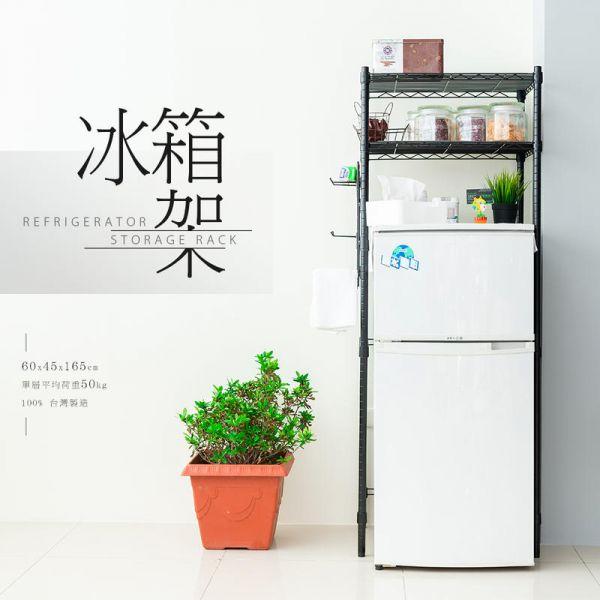 輕型 60x45x165公分 廚房冰箱架 (含PP板+掛勾) 兩色可選 層架,鐵架,收納架,鐵力士架,百變層架,微波爐架,廚房架,dayneeds