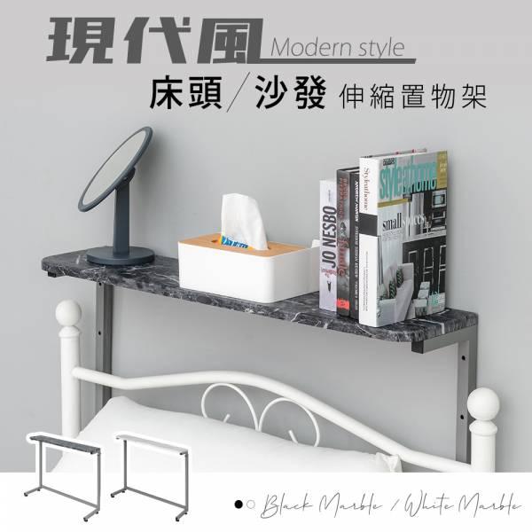 現代風床頭/沙發伸縮置物架 兩色可選 書架,床頭架,沙發架,收納架,壁架,dayneeds
