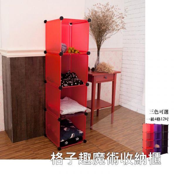 格子趣魔術收納櫃 (四格12吋一組) 三色可選 置物櫃,組合櫃,書櫃,鞋櫃,展示櫃,dayneeds
