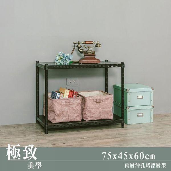 沖孔 75x45x60公分 二層烤漆架 兩色可選