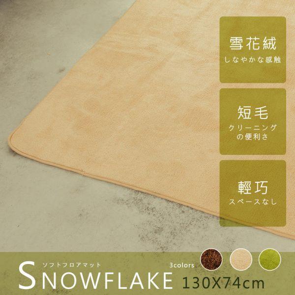 雪花絨柔軟地墊 小(130x74cm) 三色可選 地墊,地毯,腳踏墊,墊子,踏墊,毯子
