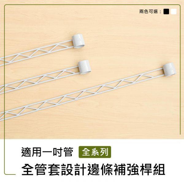 【配件類】烤漆白全管套設計邊條組系列_附夾片 層架,配件,收納架,置物架,鐵力士架,dayneeds