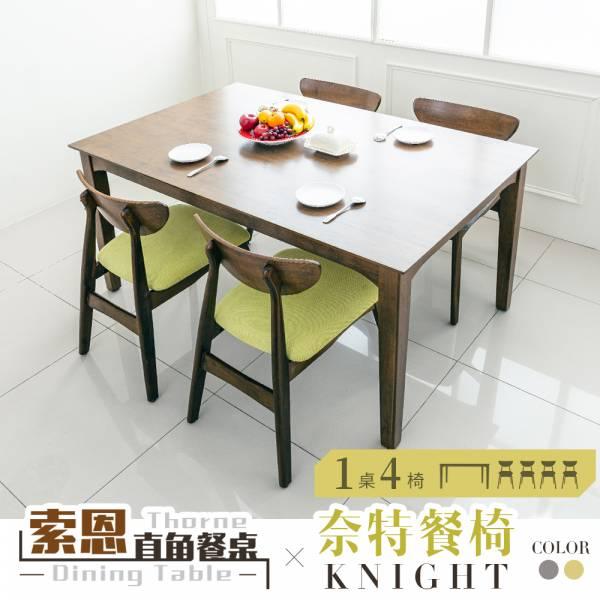 索恩直角餐桌+奈特餐椅(一桌四椅) 兩色可選 原木桌,餐桌,餐椅,餐桌椅組,原木傢俱,客廳,有扶手,有椅背,dayneeds
