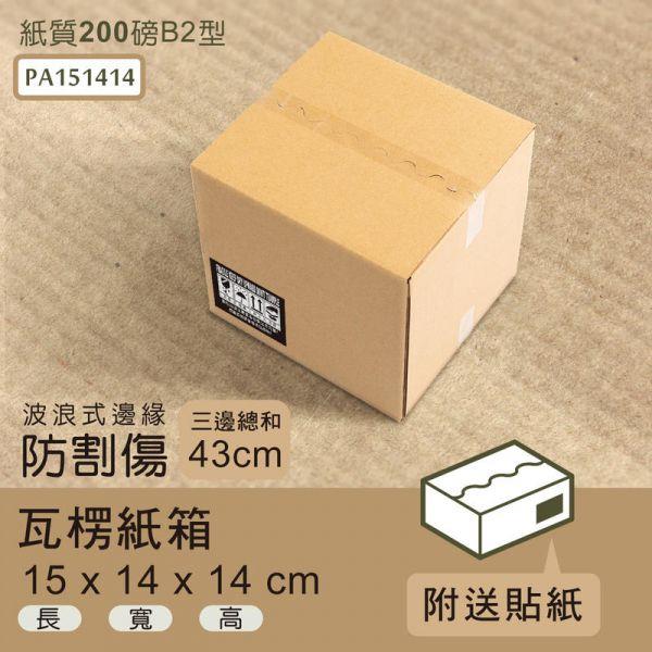瓦楞紙箱(波浪式邊緣)15x14x14cm(箱70入) 紙箱,搬家箱,包裝箱,出貨箱.收納箱,dayneeds