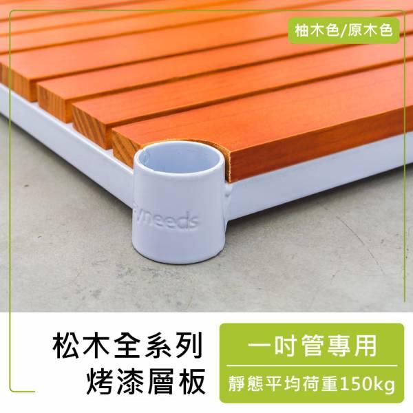 【配件類】全尺寸松木系列 烤漆白層板(附夾片)