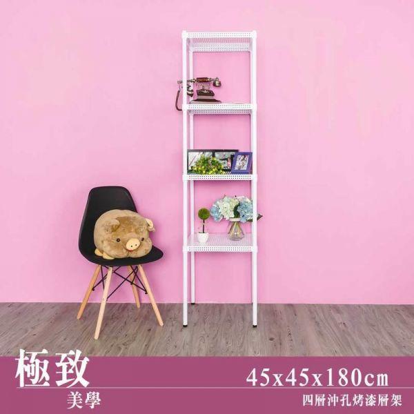 沖孔 45x45x180公分 四層烤漆架 二色可選