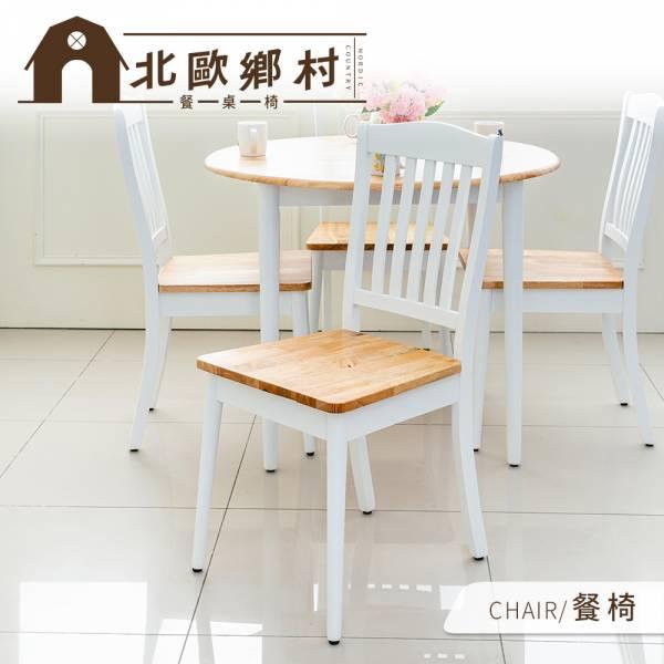 北歐鄉村餐椅 原木桌,餐桌,餐椅,餐桌椅組,原木傢俱,客廳,有扶手,有椅背,dayneeds