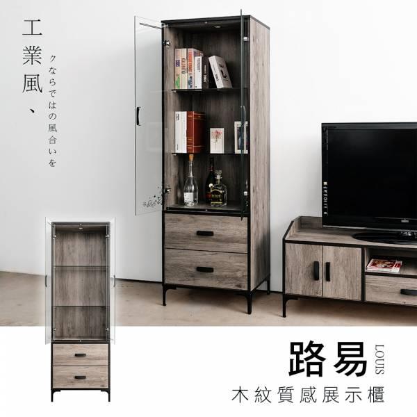 路易 工業風質感木紋展示櫃 儲藏櫃,收納櫃,木櫃,櫃子,儲物櫃,置物櫃,dayneeds