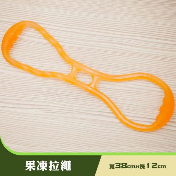 果凍拉繩 伸展繩,拉筋繩,抗力繩,彈力拉繩