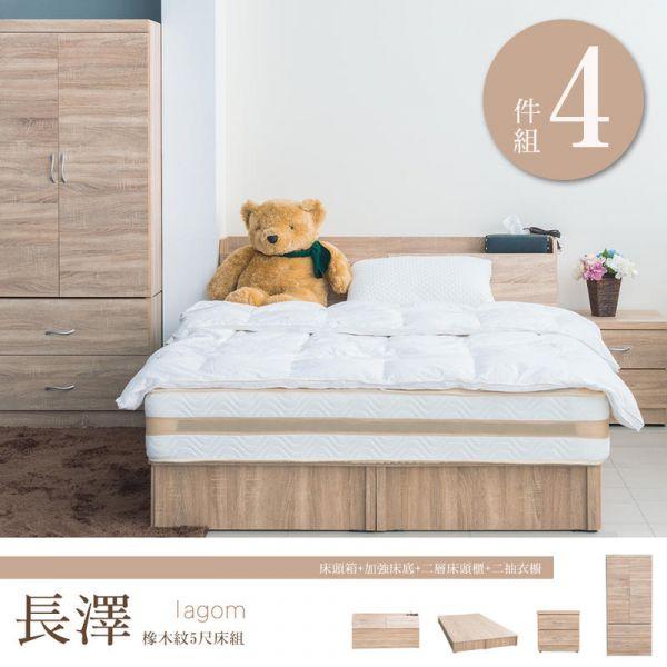 長澤 橡木紋5尺雙人四件組 床頭箱 加強床底 床頭櫃 衣櫥 床組,床墊,床架,家具,dayneeds