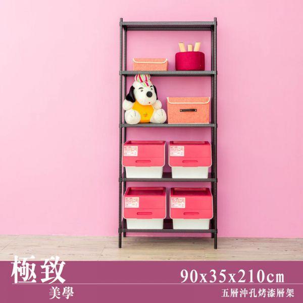 沖孔 90x35x210公分 五層烤漆架 兩色可選