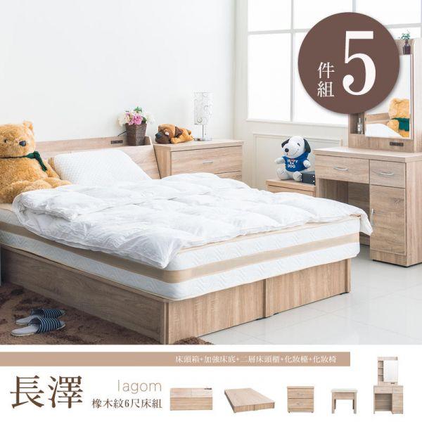 長澤 橡木紋6尺雙人五件組II 床頭箱 加強床底 床頭櫃 化妝台 化妝椅 床組,床墊,床架,家具,dayneeds