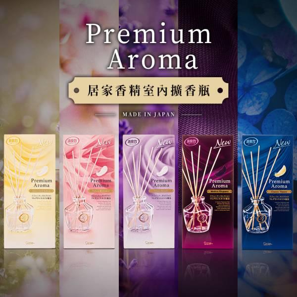 ST雞仔牌 Premium Aroma擴香50ml 五款可選 擴香,室內芳香,室內除臭,除臭劑,香氛,精油,日本原裝,dayneeds