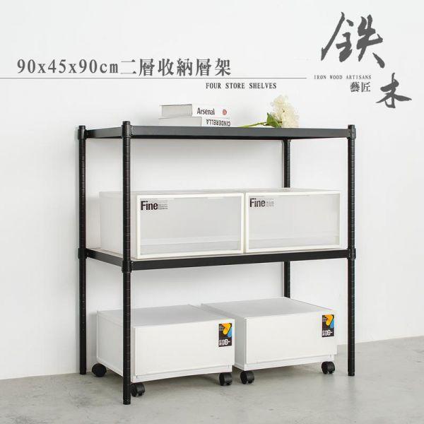鐵木藝匠 90x45x90公分 二層烤漆木板架 兩色可選