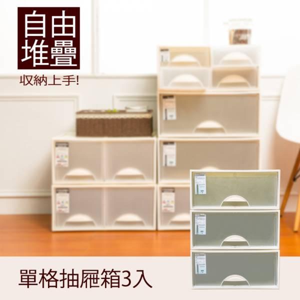 極簡澈亮可自由堆疊單格抽屜 - 3入 可堆疊,置物箱,抽屜櫃,收納箱,塑膠箱,雜物收納,衣物收納,dayneeds
