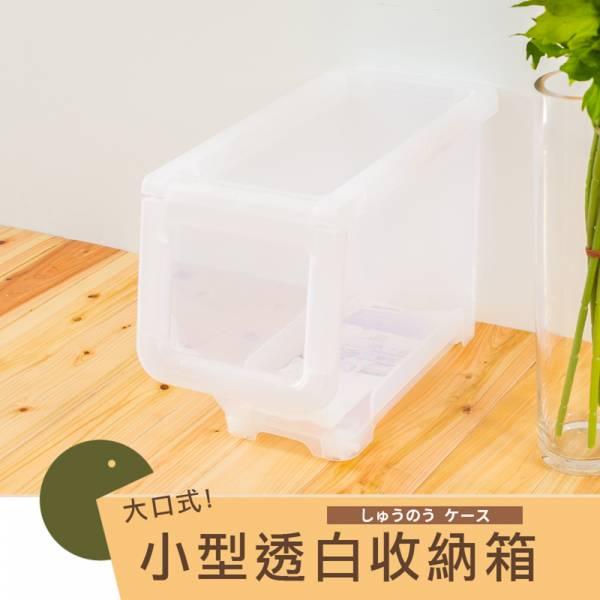 大口式小型透白收納箱