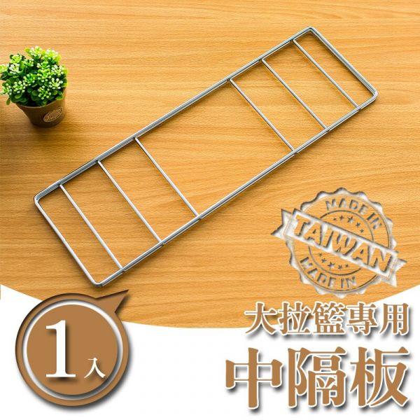 【配件類】中隔板(90x45拉籃專用) 隔板,擋板,層架,配件,收納架,置物架,鐵力士架,dayneeds