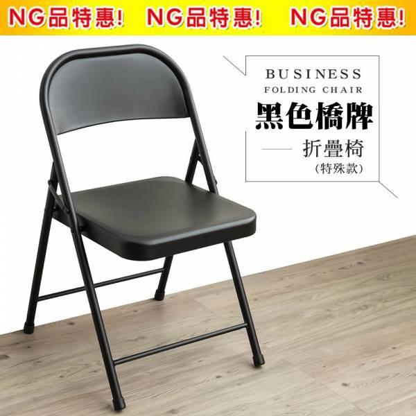 NG品│黑色橋牌折疊椅(特殊款) 出清品,展示品,瑕疵品,特價品