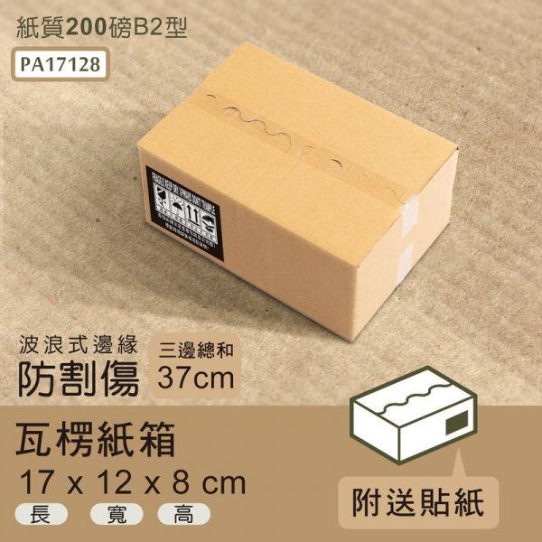 瓦楞紙箱(波浪式邊緣)17x12x8cm(箱80入) 紙箱,搬家箱,包裝箱,出貨箱.收納箱,dayneeds