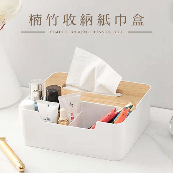 楠竹收納紙巾盒 置物盒,面紙盒,紙巾盒,木質紙巾盒,收納盒,雜物收納,多功能收納,dayneeds