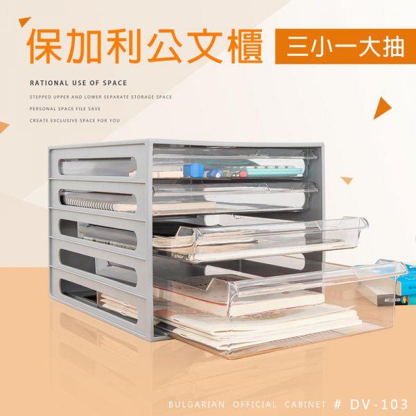 保加利三小一大抽公文櫃 文件櫃,A4資料櫃,抽屜櫃,整理櫃,文具收納