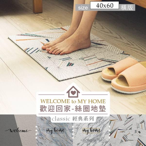 40x60cm 歡迎回家系列絲圈地墊 四款可選 客廳,臥室,止滑,拼裝地板,地毯,腳踏墊,遊戲墊,涼蓆,dayneeds