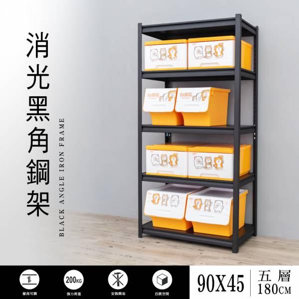 90x45x180公分 五層消光黑角鋼架