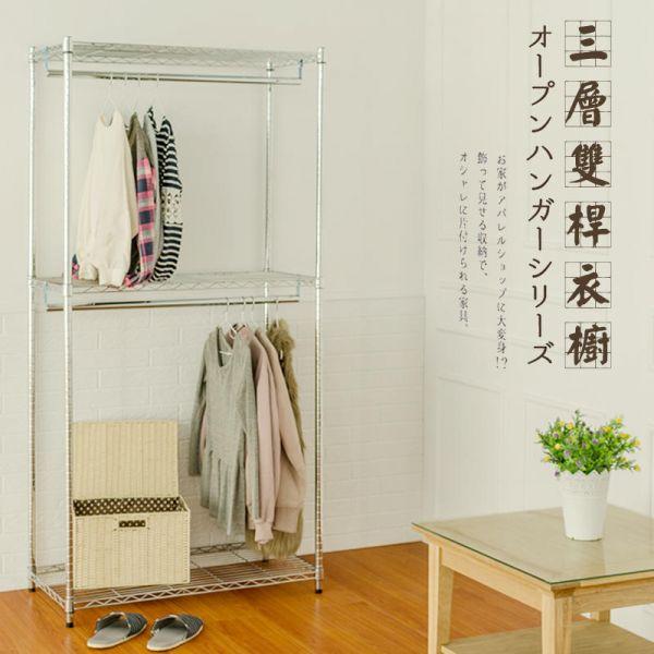 輕型 90x45x180公分 三層雙桿衣櫥  電鍍/黑/白 三款可選 層架,鐵架,收納架,鐵力士架,百變層架,衣架,衣櫥,衣服收納,dayneeds