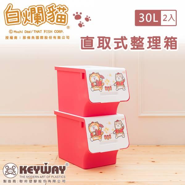 30L 白爛貓直取式收納箱(新年歡樂版) 2入 掀蓋內收式,塑膠箱,衣物收納,收納箱,置物箱