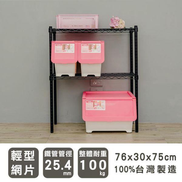 輕型 76x30x75公分 二層烤漆波浪架 兩色可選 輕型,層架,鐵架,收納架,鐵力士架,展示架,書架,雜物架,置物架,dayneeds