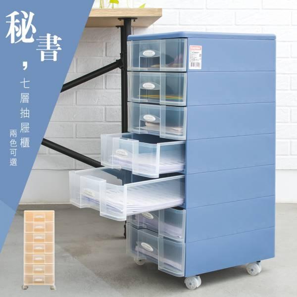 秘書七層附輪抽屜收納櫃 抽屜櫃,整理櫃,置物櫃,塑膠櫃,雜物收納,文件收納,辦公收納,附輪,dayneeds